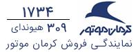 نمایندگی 1734 و 309 کرمان موتور